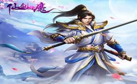 仙剑诛魔(送千元充值)
