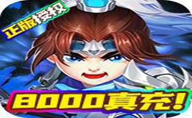 斗战英魂GM版(送8000充值)