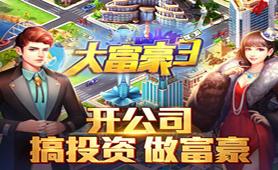 大富豪3(GM商城版)